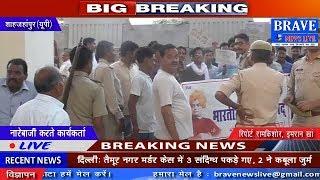 Shahjahanpur: अवैध मीट की दुकानें बंद कराने को भारतीय युवा परिषद ने किया प्रदर्शन-BRAVE NEWS LIVE