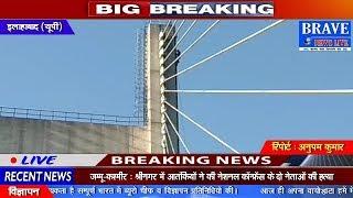 Allahabad | नया यमुना ब्रिज बना सुसाइड अडडा - BRAVE NEWS LIVE