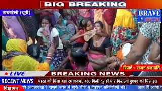 Raebareli | नदी में नहाने गये 02 बच्चों की डूबकर मौत, एक की हालत गम्भीर - BRAVE NEWS LIVE