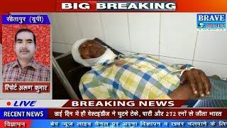 Sitapur: धारधार हथियार से किया हमला, हालत गंभीर, पुलिस नहीं लिख रही रिपोर्ट - BRAVE NEWS LIVE