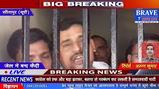 Sitapur | एक बार फिर सामने आया यूपी पुलिस का शर्मनाक चेहरा, जानवरों जैसा सलूक