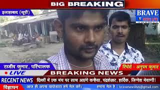 Allahabad | उत्तर प्रदेश परिवहन विभाग के अधिकारी फर्जी ढंग से कर रहे धन उगाही - BRAVE NEWS LIVE