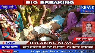 Sitapur: हाईवोल्टेज तार की चपेट में आने से दर्दनाक मौत, ग्रामीणों ने काटा हंगामा - BRAVE NEWS LIVE
