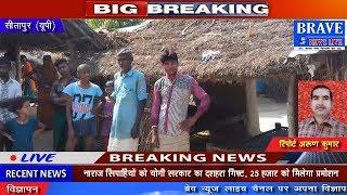 Sitapur : कोटेदार की मनमानी के चलते कई परिवार भुखमरी की कगार पर - BRAVE NEWS LIVE