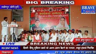 Lakhimpur Khiri: पलिया में हुआ सपा कार्यकर्ता सम्मेलन का आयोजन - BRAVE NEWS LIVE