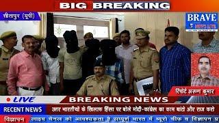 Sitapur : पुलिस को मिली बड़ी कामयाबी, 5 दिन पहले हुई लूट का किया खुलासा - BRAVE NEWS LIVE