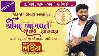 શ્રીમદ ભાગવત કથા    Pu.Jigneshdada (Radhe Radhe)    Jamnagar    Part - 20