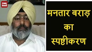 Kotkapura Golikand को 'जायज बताने' पर Mantar Brar की सफ़ाई