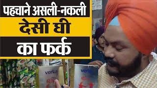 Branded Company के नाम पर बिक रहा Fake Desi Ghee