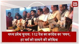 मध्य प्रदेश चुनाव: 112 पेज का कांग्रेस का 'वचन, हर वर्ग को साधने की कोशिश