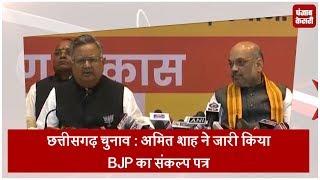 छत्तीसगढ़ चुनाव : अमित शाह ने जारी किया BJP का संकल्प पत्र