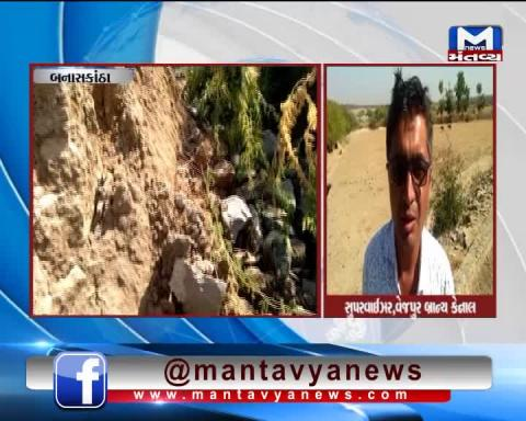 Banaskantha: Again a sinkhole occurred in Canal