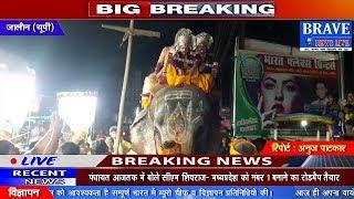 Jalaun   धूमधाम से निकली राम बारात, मुस्लिमों ने भी किया सहयोग - BRAVE NEWS LIVE