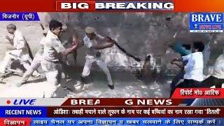 Bijnaur : मंदिर निर्माण रूकवाया तो पुलिस पर जमकर बरसायीं लाठियां - BRAVE NEWS LIVE