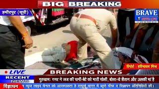 Hamirpur | नेशनल हाइवे 34 फिर बनी खूनी सड़क, एक बार फिर दिखा रफ्तार का कहर - BRAVE NEWS LIVE