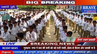 Raebareli | छात्र-छात्राओं द्वारा विशाल मतदाता जागरूकता रैली का किया गया आयोजन - BRAVE NEWS LIVE