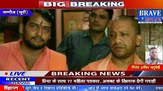 Kannauj | सबसे बड़ी करोड़ों की चोरी का खुलासा, चोर निकला योगी की संस्था का पूर्व उपाध्यक्ष