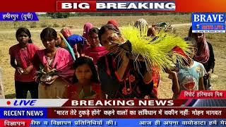 Hamirpur | देवी भगवती का नवाँ स्वरूप माँ सिद्धिदात्री की उपासना कर व्रत किया पूर्ण - BRAVE NEWS LIVE
