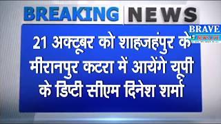 Shahjahanpur | कटरा में डिप्टी CM के कार्यक्रम के मद्देनजर DM व SP ने किया निरीक्षण