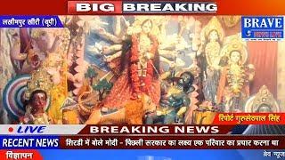 Lakhimpur Khiri | हिन्दू-मुस्लिम सभी ने मिलकर मनाया विजयदशमी का त्यौहार - BRAVE NEWS LIVE