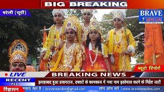 Bareilly | फरीदपुर में धूमधाम से हुआ राजगद्दी यात्रा का कार्यक्रम - BRAVE NEWS LIVE