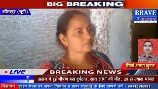 Sitapur   दबंगों द्वारा किया गया सुमन पत्नी अनिल की जमीन पर अवैध कब्जा - BRAVE NEWS LIVE