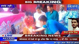 Hardoi | नगर मजिस्ट्रेट तथा सांसद ने गांधी मैदान में किया हरदोई मेले का शुभारंभ - BRAVE NEWS LIVE