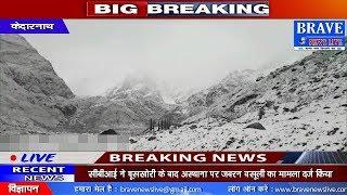 kedarnath snowfall 2018 II केदारनाथ में हुई बर्फबारी II  Kedarnath Yatra October 2018, Kedarnath Tem