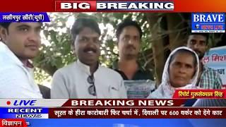 Lakhimpur Khiri | रबी उत्पादकता गोष्ठी का किया आयोजन, दीं गयीं नई-नई जानकारियां-BRAVE NEWS LIVE