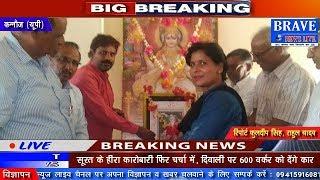 Kannauj   कॉलेज में मनाई गई बाल्मीकि जयंती, ऋषि बाल्मिकी के बारे में बताया गया-BRAVE NEWS LIVE