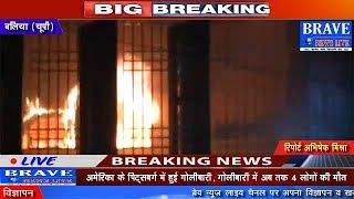 Baliya   दीपावली से पहले भीषण आग से निकला दुकानदारों का दिवाला - BRAVE NEWS LIVE