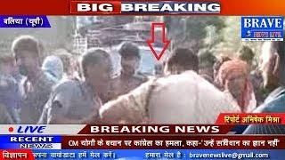 Baliya | Police के द्वारा युवक की Live पिटाई का वीडियो Viral - BRAVE NEWS LIVE