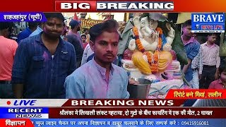 Shahjahanpur || Katra में धूमधाम से मनायी गयी मां ज्वाला जी की Jyoti शोभायात्रा - BRAVE NEWS LIVE