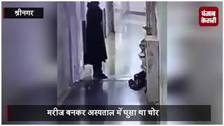 श्रीनगर के सौरा अस्पताल से चोरी हुए जूते, CCTV में कैद हुआ चोर