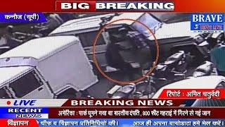 Kannauj   CCTV में कैद हुयी दिन दहाड़े ARTO के कैशियर से लाखों की लूट, तलाश में जुटी पुलिस