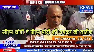 Gorakhpur | सीएम ने डायलिसिस यूनिट का किया उद्घाटन II CM Yogi Adityanath inaugurates dialysis...