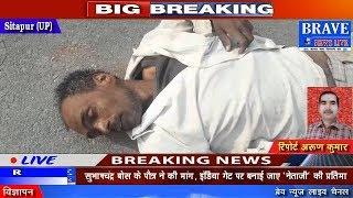 Sitapur | झाड़ी में मिला अज्ञात व्यक्ति का शव, क्षेत्र में फैली सनसनी - #BRAVE NEWS LIVE