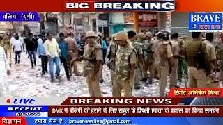 Baliya   चुनाव के दौरान दो छात्र गुटों में जमकर हुई मार-पीट और गोली भी चली - BRAVE NEWS LIVE
