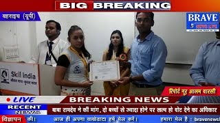 Bahraich   प्रधानमंत्री कौशल केंद्र के माध्यम से बेरोजगारों को मिल रहा रोजगार - BRAVE NEWS LIVE
