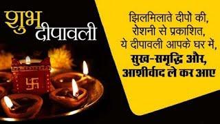 Bareilly | Diwali 2018 Shubhkamnayen by Sabhasad Mohammad Navi - BRAVE NEWS LIVE
