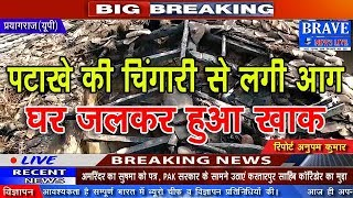 Prayagraj | पटाखे की चिंगारी से लगी आग, घर जलकर हुआ खाक - BRAVE NEWS LIVE