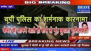 Kannauj | UP की पुलिस बेलगाम और अपने अधिकारियों के फरमान न मानने वाली हो चुकी है-BRAVE NEWS LIVE