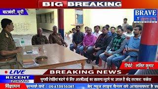 Hamirpur | DGP के निर्देश पर डिजिटल वॉलिंटियरों की मीटिंग हुयी सम्पन्न - BRAVE NEWS LIVE
