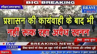 Haridwar(UK) | जिलाधिकारी दीपक रावत ने मारा छापा, 10 क्रेसर किये सीज - BRAVE NEWS LIVE