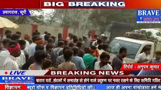Prayagraj | गल्ला मंडी में अढ़सिये, किसान और पल्लेदारों के बीच हुयी मारपीट, हंगामा - BRAVE NEWS LIVE