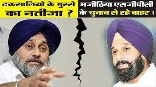 जानें Sukhbir Badal और Majithia में क्यों आई दूरियां !