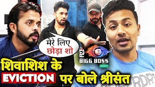 Sreesanth FIRST TIME Talks On Shivashish Shocking EVICTION From Bigg Boss 12