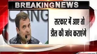 Rahul Gandhi Attacks Modi , Jaitley Over Low Investments, Cites Media Report