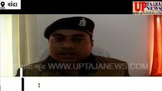 पुलिस और पब्लिक की दूरियों को कम करने के लिए बाँदा शहर कोतवाली में हेल्प डेस्क की शुरुआत