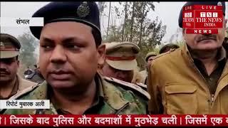 [ Sambhal ] संभल में पुलिस और बदमाशों में मुठभेड़,एक बदमाश गोली लगने से घायल /THE NEWS INDIA